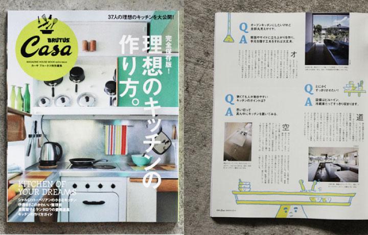 メディア掲載情報 Casa BRUTUS特別編集【理想のキッチンの作り方】でT様邸が紹介されました。
