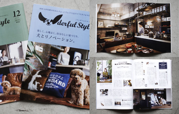『Wonderful Style』(愛知版・静岡版)で、<br>名東区Y様邸が紹介されました。