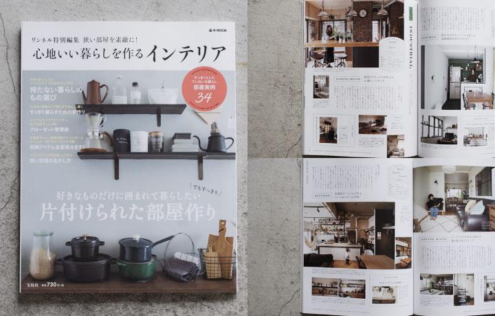 「狭い部屋を素敵に! 心地いい暮らしを作るインテリア」で紹介されました。