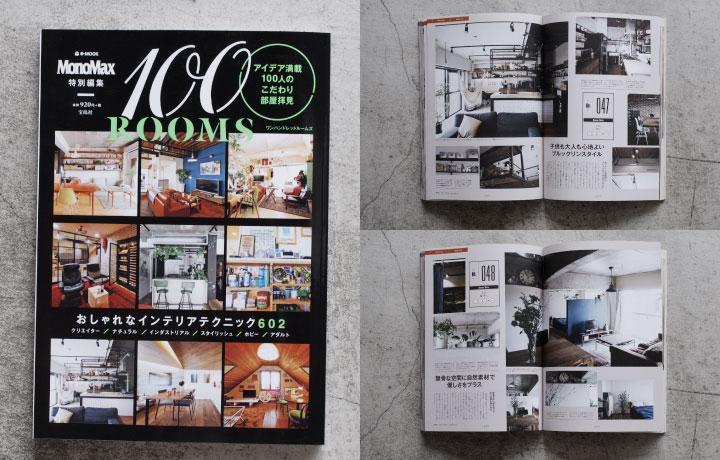 MonoMax特別編集「100ROOMS」に紹介されました。