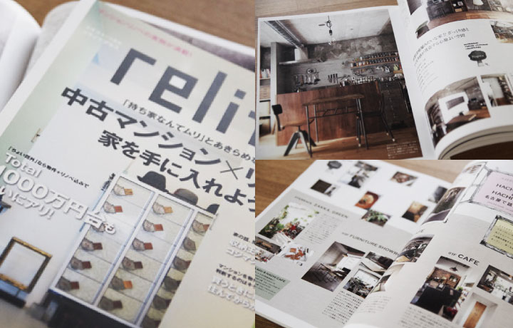 relife+ vol.8で東区T様邸が紹介されました。
