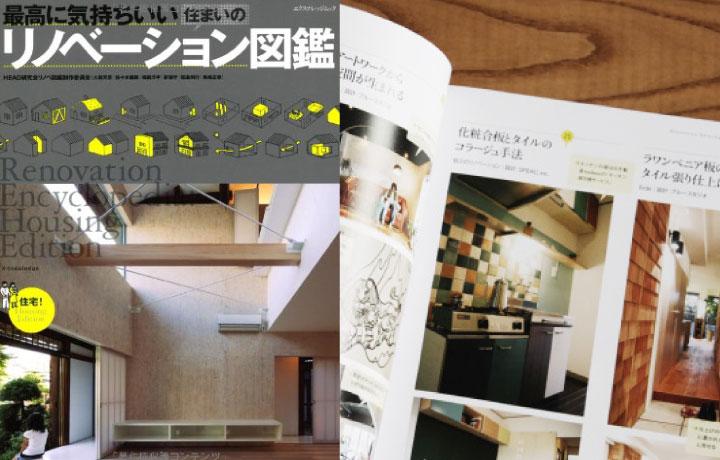 「最高に気持い住まいのリノベーション図鑑」で賃貸リノベーション事例が紹介されました。