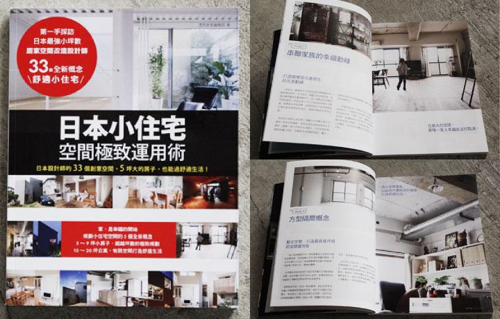 台湾の書籍「日本小住宅 – 空間極致運用術」で、 エイトデザインの事例が4件紹介されました