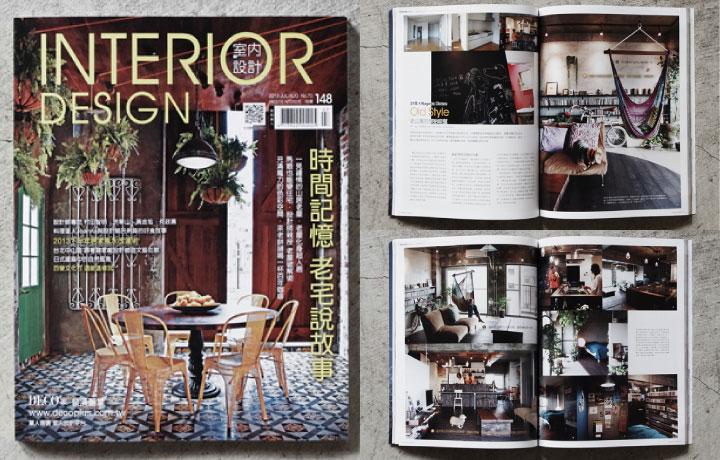 台湾の雑誌「INTERIOR DESIGN」で、 エイトデザインの事例が紹介されました