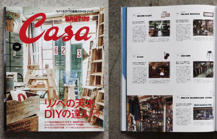 Casa BRUTUS【リノベの天才、DIYの達人】でHACHI KAGUが紹介されました。