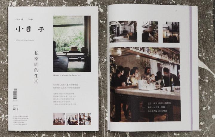 台湾のライフスタイル誌【小日子】で エイトデザインの事例が紹介されました。