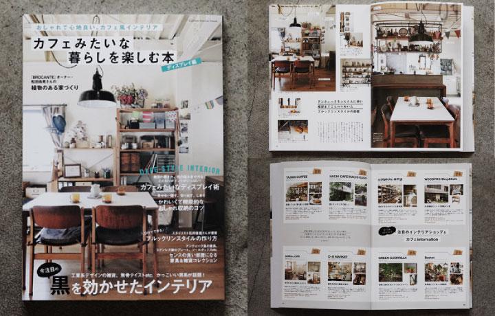 カフェみたいな暮らしを楽しむ本で 瑞穂区K様邸が紹介されました