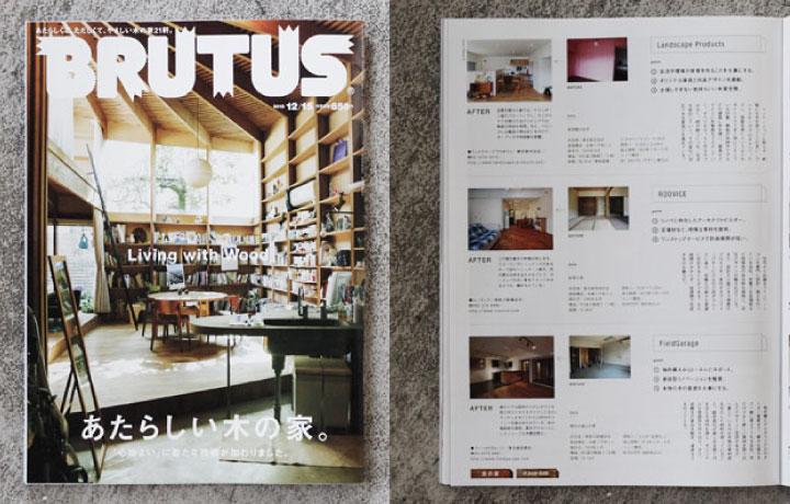 BRUTUS【特集:あたらしい木の家】でEIGHT DESIGNが紹介されました。