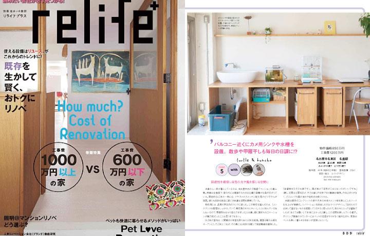リライフプラス vol.23 で「名東区N様邸」が掲載されました。