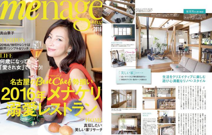 menage kELLY 2016年秋号にて「岡崎市H様邸」が掲載されました。