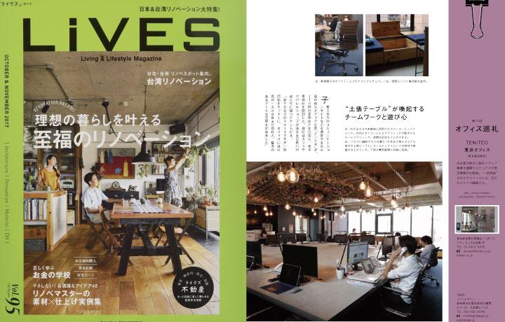 Lives vol.95にて、「teniteo 東京オフィス」が掲載されました。