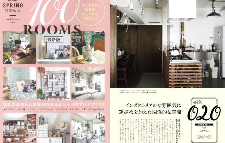 SPRiNG特別編集 100 roomsにて、たくさんの住宅事例が掲載されました。