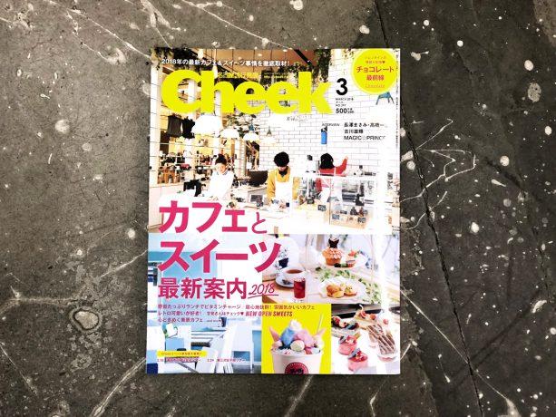 月刊Cheek 2018年3月号にて、ハチカフェが紹介されました。