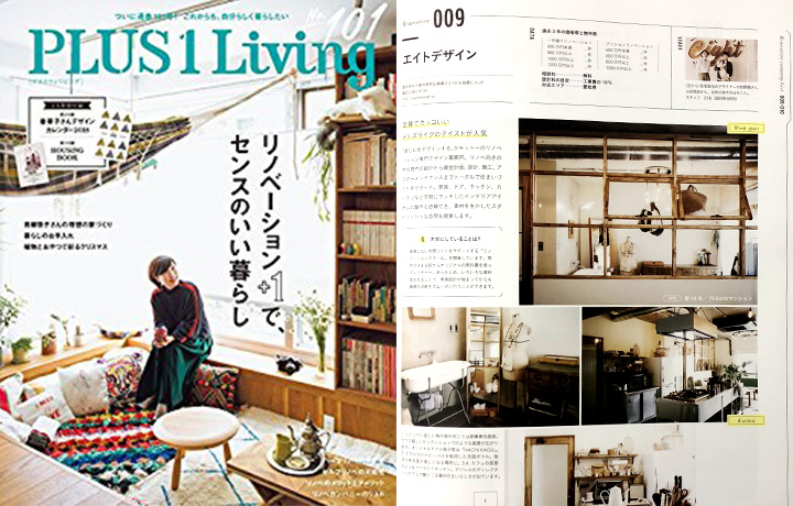主婦の友社発刊の「PLUS1Living No.101」で会社情報と事例が紹介されました。