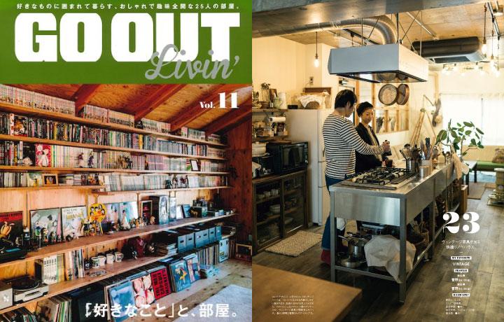 別冊GO OUT 「Livin' vol.11」で瑞穂市K様邸が紹介されました。
