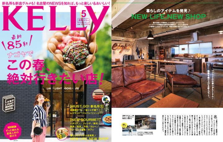 月刊ケリー5月号でEIGHT TOWN、ハチカフェが紹介されました。
