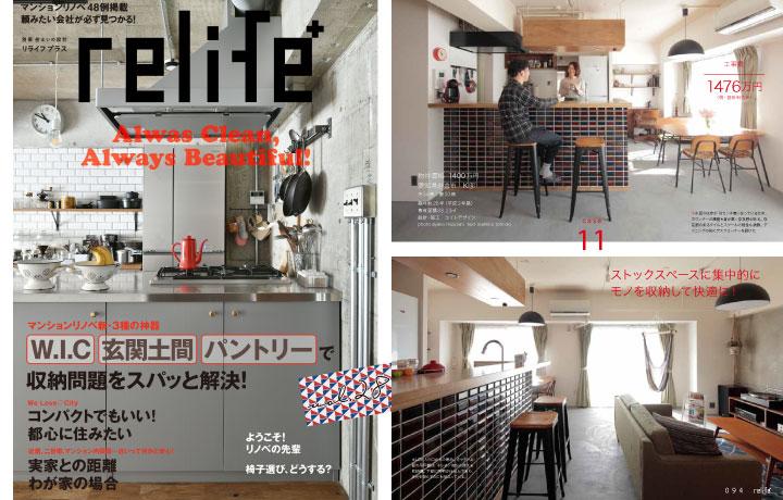 リライフプラス vol.28で岩倉市K様邸が紹介されました