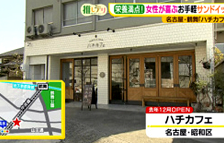 メ〜テレ「ドデスカ!」でハチカフェが紹介されました。