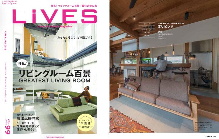 Lives vol.99にて「H様邸」が掲載されました。