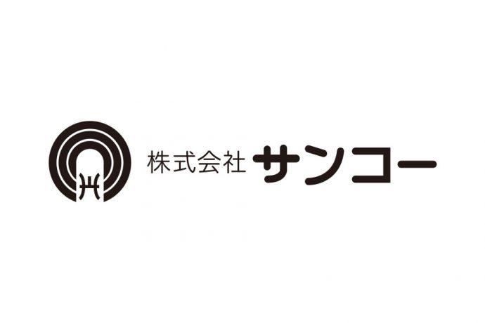 サンコー_logo