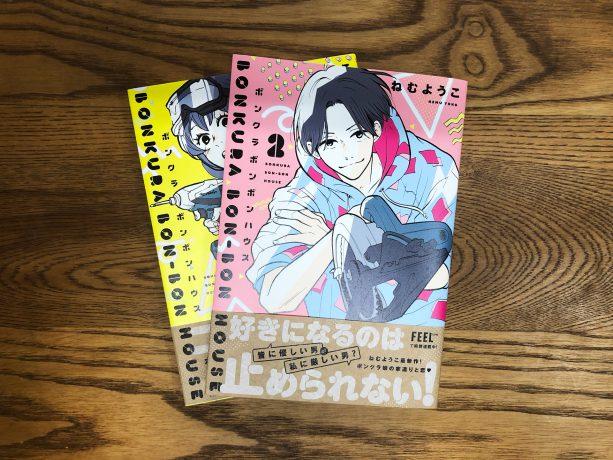 ねむようこさんの漫画「ボンクラボンボンハウス 第2巻」にて 取材協力しました。