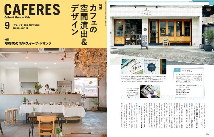 CAFERES 2018年9月号でハチカフェが紹介されました