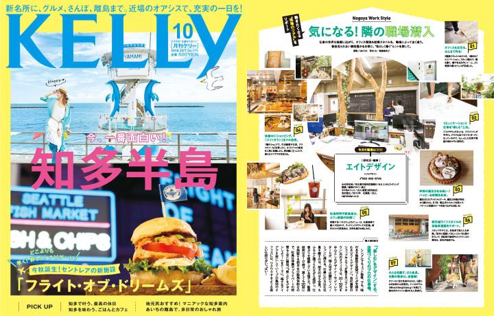 月刊ケリー10月号でエイトデザインが紹介されました
