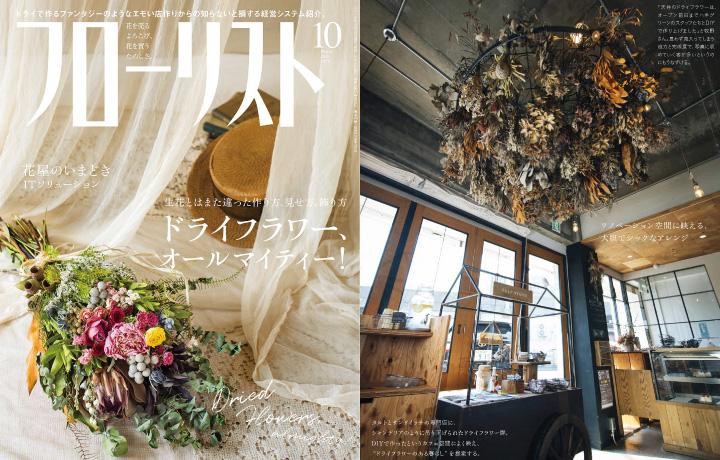 フローリスト 2018年10月号でハチカフェが紹介されました