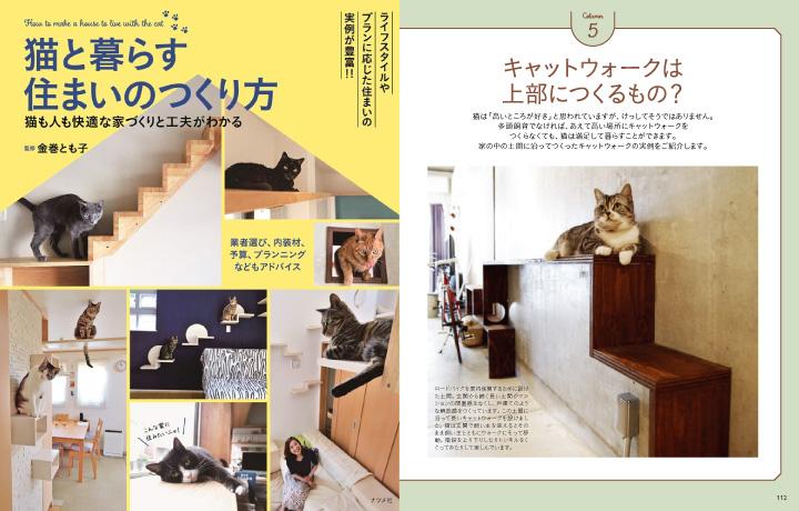 猫と暮らす住まいのつくり方でエイトデザインの事例が紹介されました。