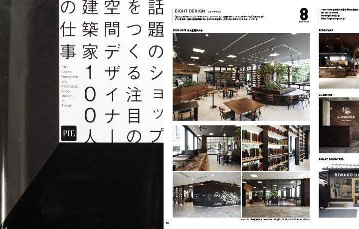 話題のショップをつくる注目の空間デザイナー・建築家100人の仕事 でエイトデザインが紹介されました