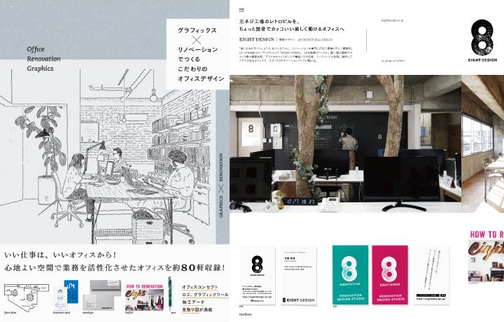 グラフィックス×リノベーションでつくる こだわりのオフィスデザインでエイトデザインの事例が多数紹介されました