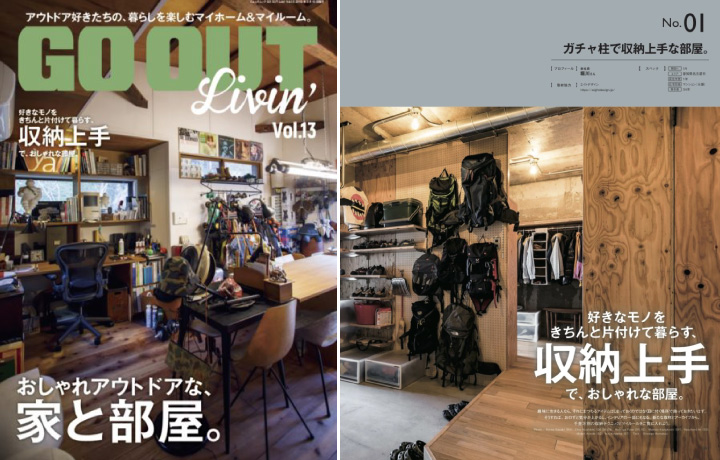 OUT Livin' Vol.13でエイトデザインの事例が2件紹介されました。