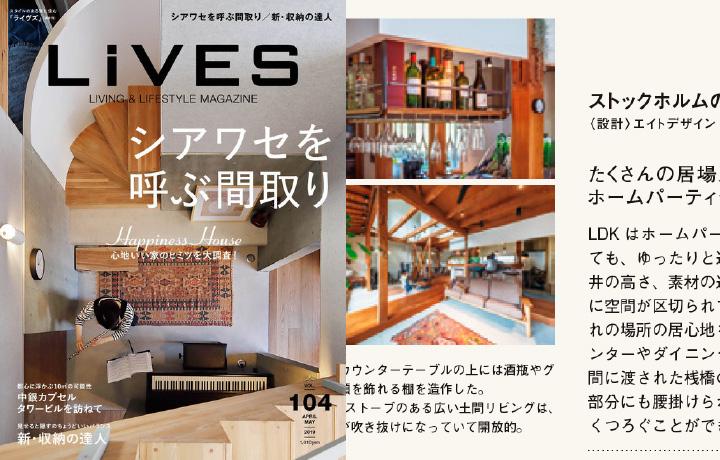 LiVES vol.104で「H様邸」が紹介されました。
