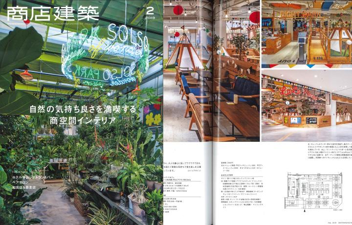 商店建築でエイトパークカフェ(犬山店・ららぽーと店)が紹介されました