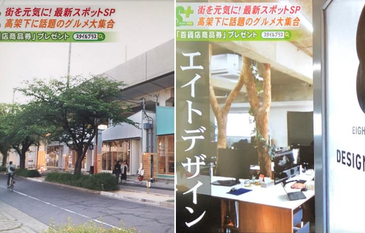 東海テレビ「スタイルプラス」でSAKUMACHI商店街とエイトデザインが紹介されました。