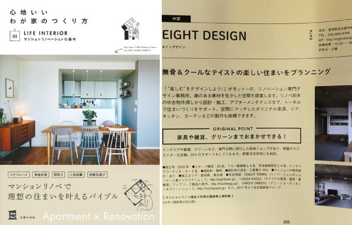 心地いいわが家のつくり方03 マンションリノベーションの基本でエイトデザインが紹介されました。