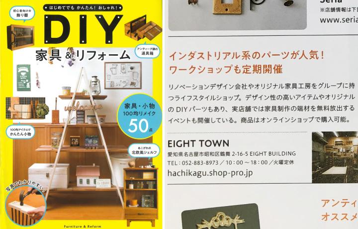はじめてでもかんたん!おしゃれ!DIY家具&リフォームでエイトタウンが紹介されました。
