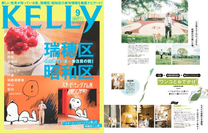 月刊ケリー9月号ではち会長とハチカフェが紹介されました