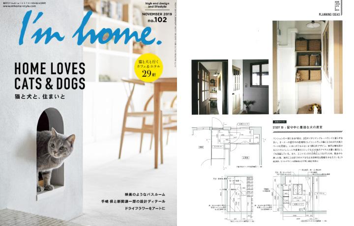 I'm homeでエイトデザインの事例が紹介されました。