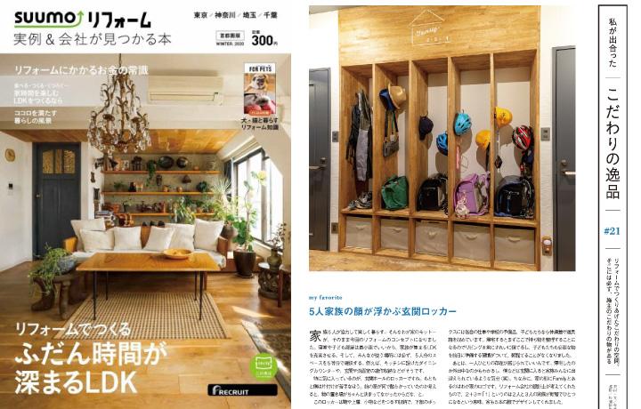 suumoリフォーム首都圏版でエイトデザインの事例が紹介されました。