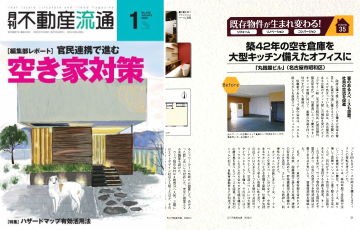 月刊不動産流通でエイトデザインの事例が紹介されました